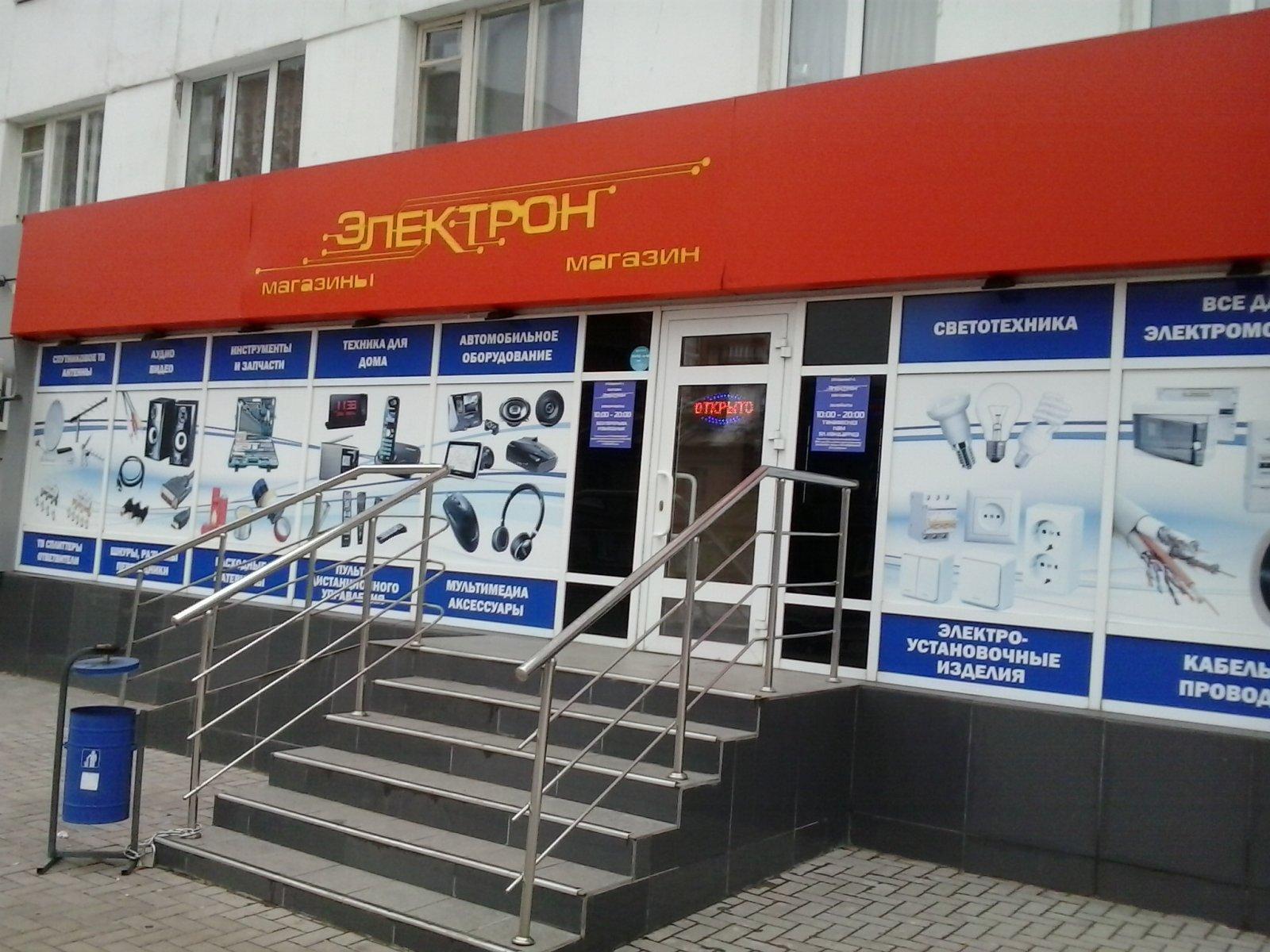 Магазин Электрон Телефон